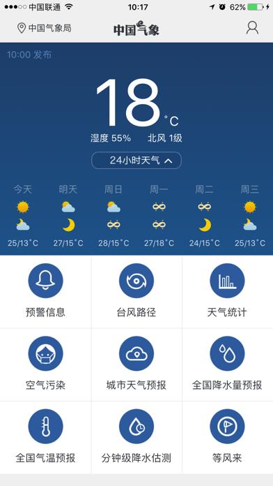 中国气象のおすすめ画像2