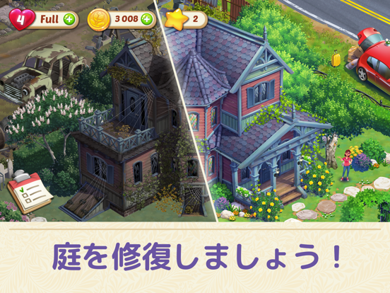 Lily's Gardenのおすすめ画像1