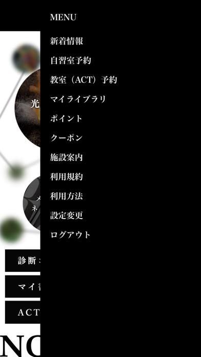 近畿大学アカデミックシアター 公式アプリのおすすめ画像2