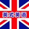 UK Learning English英式英语教学精华