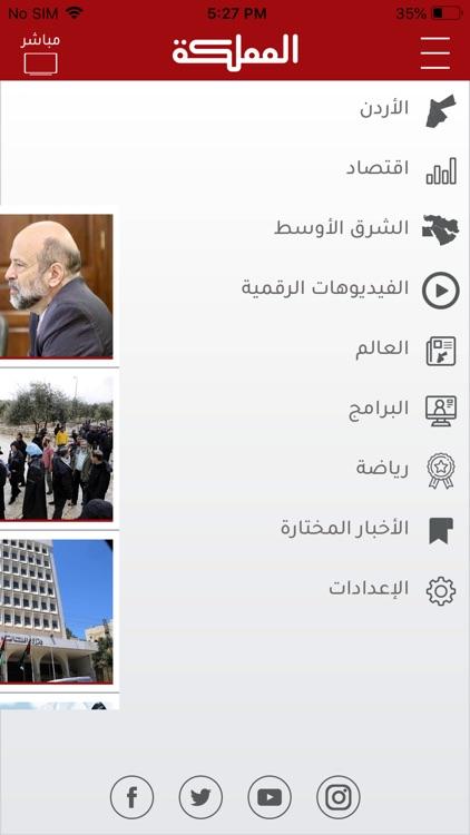 قناة المملكة screenshot-3