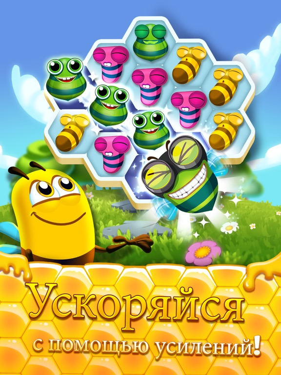 Bee Brilliant для iPad