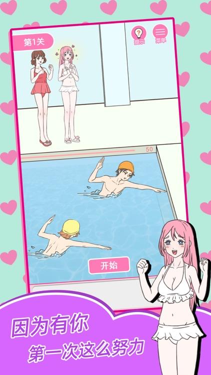 我的第一次-青春恋爱大作战 screenshot-4