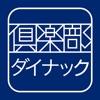 倶楽部ダイナック公式アプリ