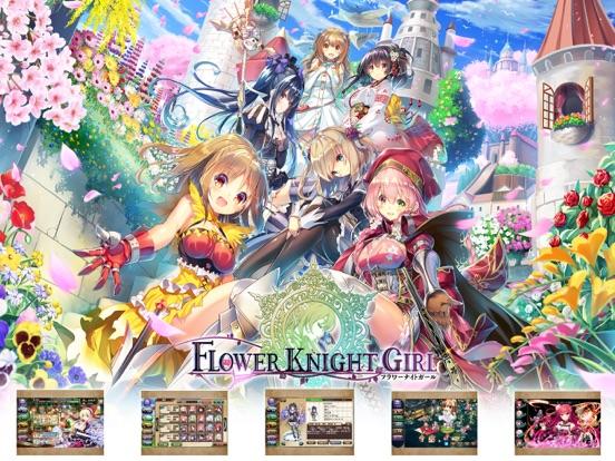 フラワーナイトガール FLOWER KNIGHT GIRLのおすすめ画像1