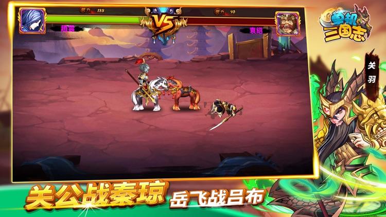 吞食单机三国志-单机RPG卡牌游戏 screenshot-4