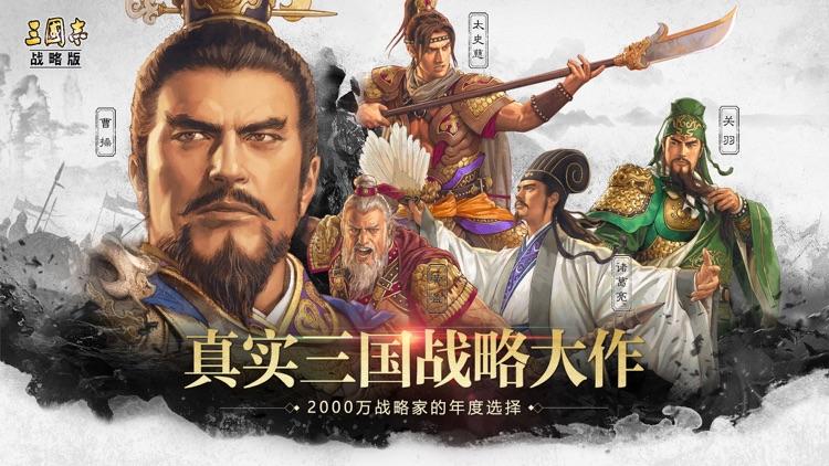 三国志·战略版 screenshot-5
