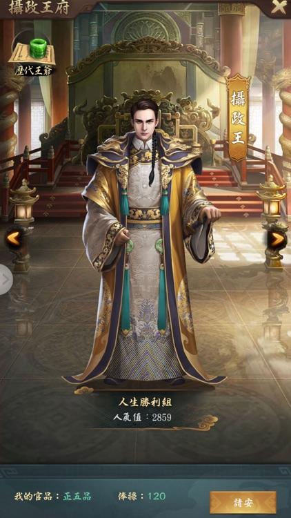 新鹿鼎記 screenshot-6