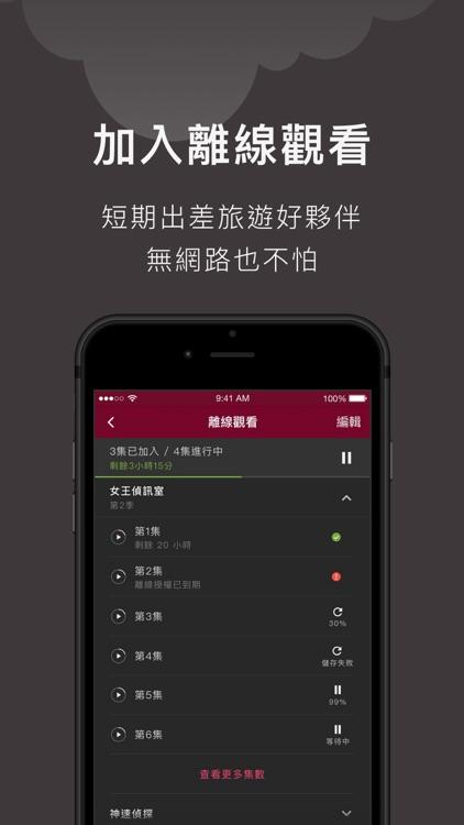 KKTV 難以抗劇 screenshot-4