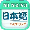 日语考试官-Ai学习日语听力