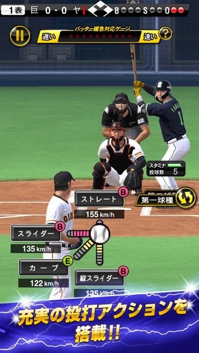 プロ野球スピリッツA ScreenShot2
