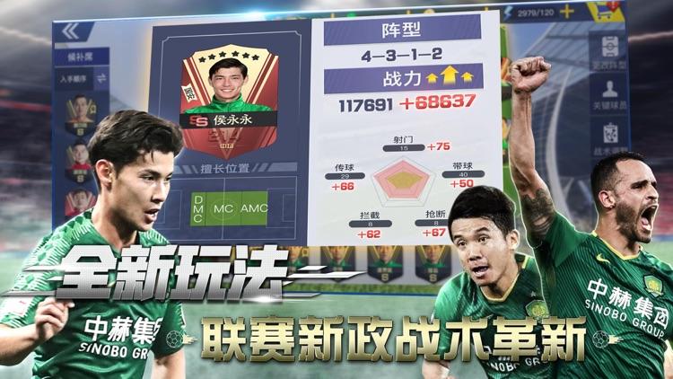 中超风云2-中超官方授权 screenshot-4