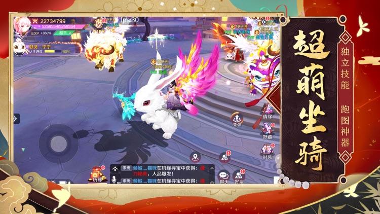 狐仙奇缘-万妖汇 screenshot-4