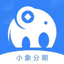 小象分期–现金贷款之借贷借款平台