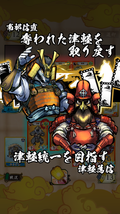 津軽為信統一記 screenshot1