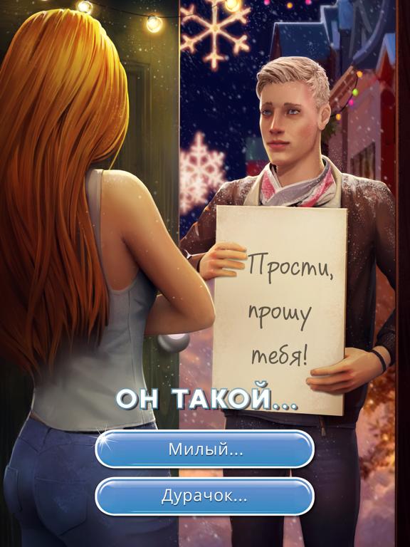 Клуб Романтики - Мои Истории для iPad
