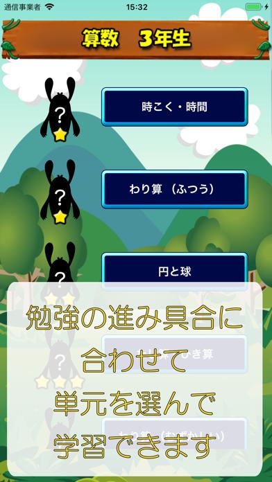 ビノバ 算数-小学3年生-スクリーンショット3