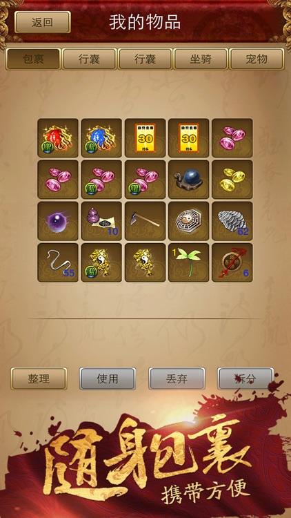 游戏助手—问道版本 screenshot-4