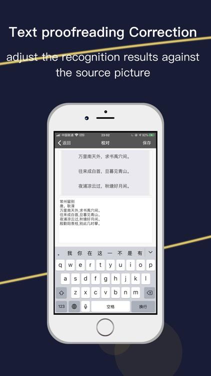 微扫Pro-传图识字截图整理软件 screenshot-4