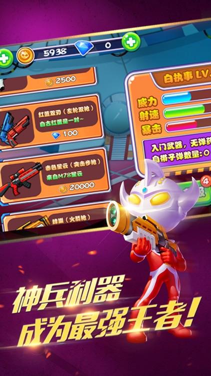 奥特超人大战僵尸-全线出击 screenshot-4