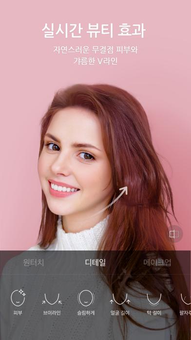 다운로드 B612 - Beauty & Filter Camera Android 용