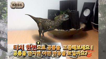 공룡이야기 (Dinosaur story)のおすすめ画像2
