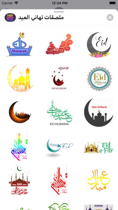 ملصقات تهاني العيد Screenshot