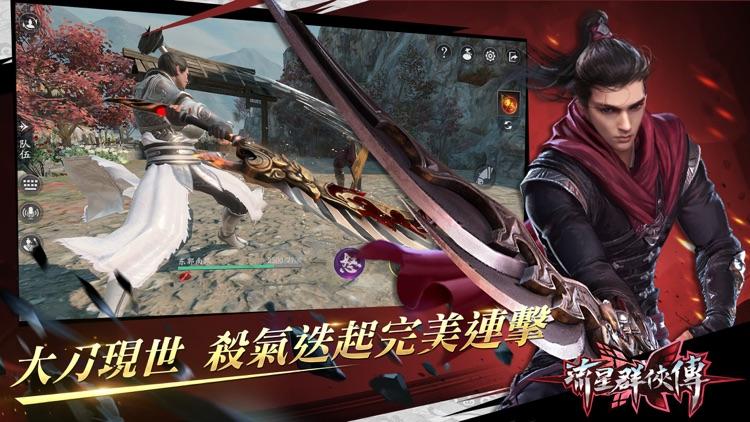 流星群俠傳:夜訪沐王府 screenshot-3