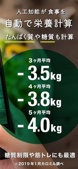 カロミル - ダイエット・糖質制限などの栄養管理 Screenshot