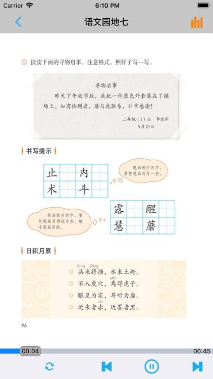 小学语文三年级下册部编版 -学霸口袋助手 screenshot-4