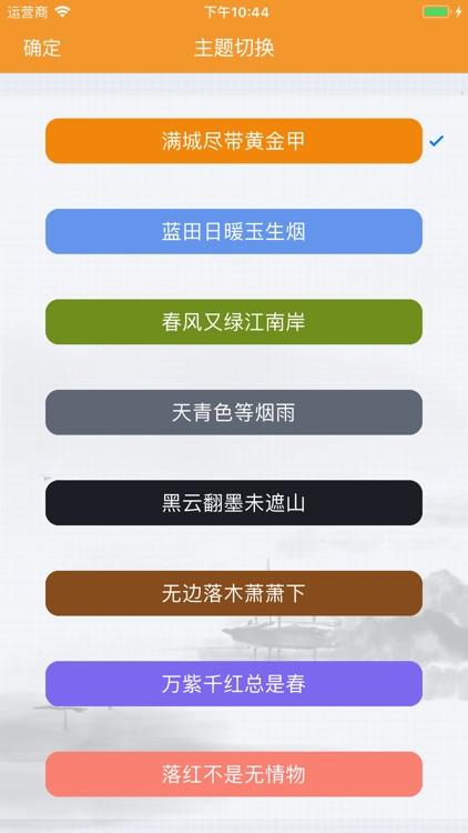 中国文化史 - 感受中华五千年历史文明 screenshot-6