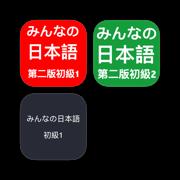 大家的日本語初級第一版+第二版