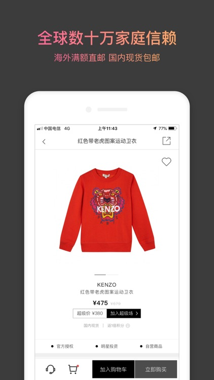 cloudo棵朵:国际童装品牌集合店 screenshot-4
