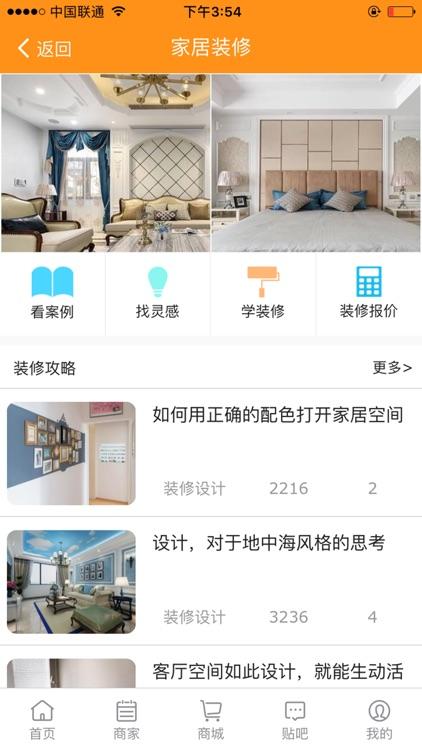 米粒同城-泗阳人的同城生活平台 screenshot-6