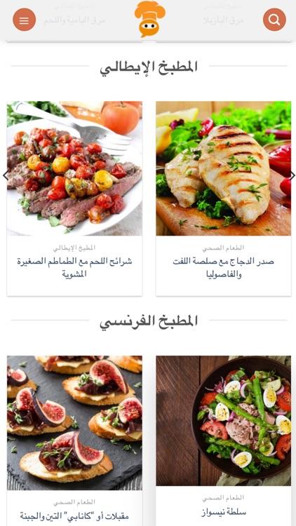 طبختي - My Cookings screenshot-8