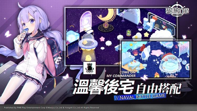 碧藍航線 screenshot-3