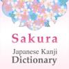 桜漢字大辞典