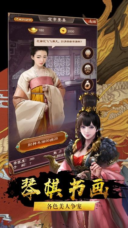 宫廷风云 screenshot-1