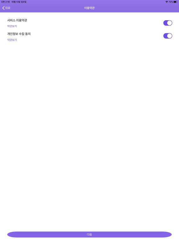 TITAN VPN screenshot 13