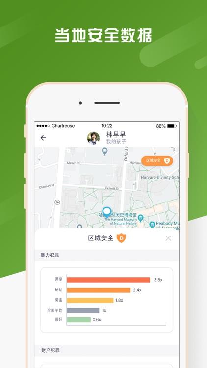 臻安海外 screenshot-3