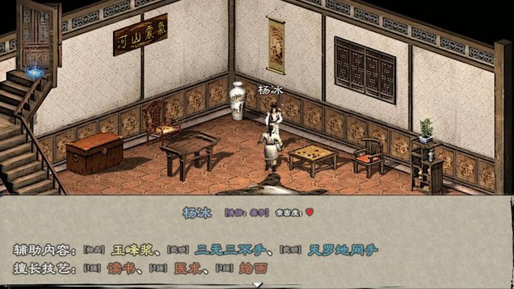 英雄群侠传II screenshot-9