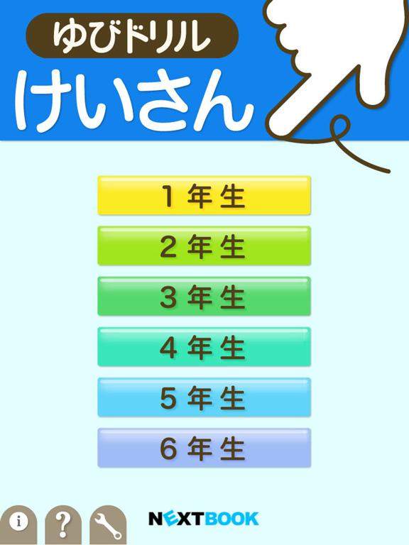 小学生算数:けいさん ゆびドリル(計算学習アプリ)のおすすめ画像1