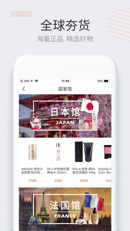 唯妮海购 screenshot-4