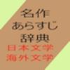 名作あらすじ辞典 日本文学・海外文学