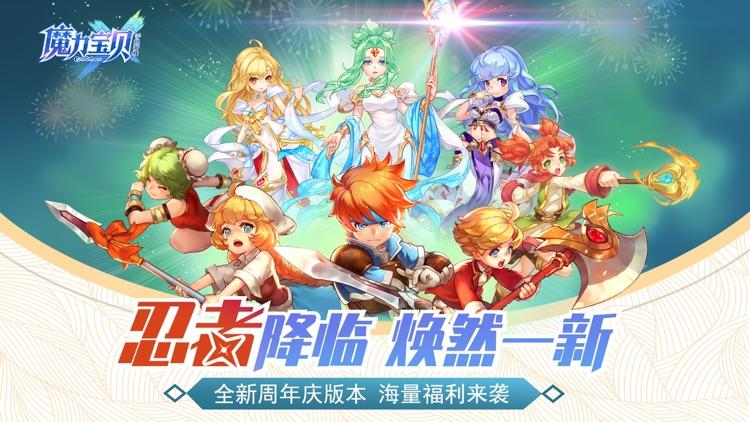 魔力宝贝 screenshot-0