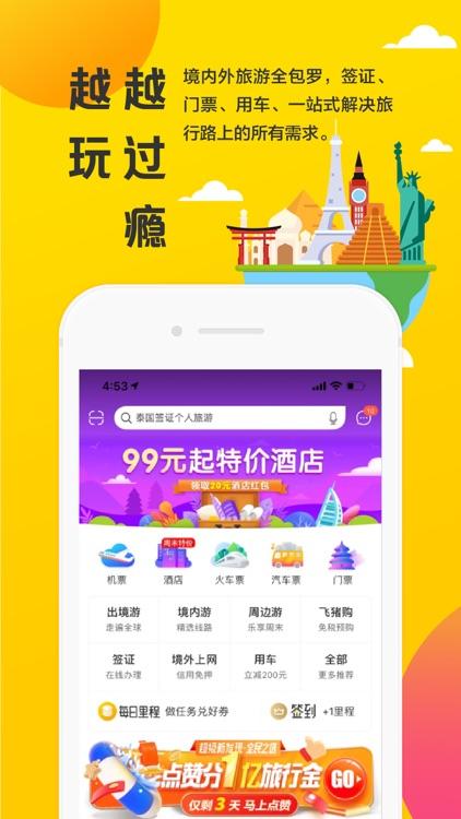 飞猪旅行 screenshot-0