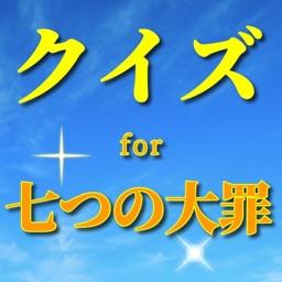 七つの大罪 日めくりカレンダー By Arcadia Project