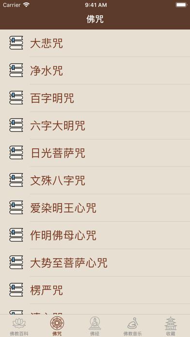 佛经佛咒大全 - 佛学修行者必备 screenshot 2
