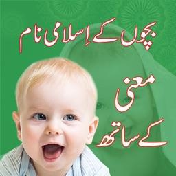 Muslim Baby Names With menings
