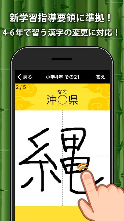 小学生手書き漢字ドリルDX screenshot-4